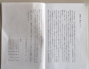 玉川の民話編集後記