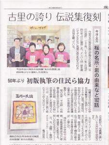 玉川の民話(愛媛新聞)4月2日