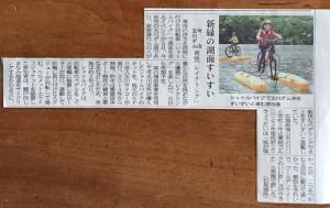 レイクリング新聞