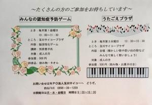歌声プラザ7
