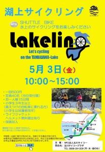 レイクリング