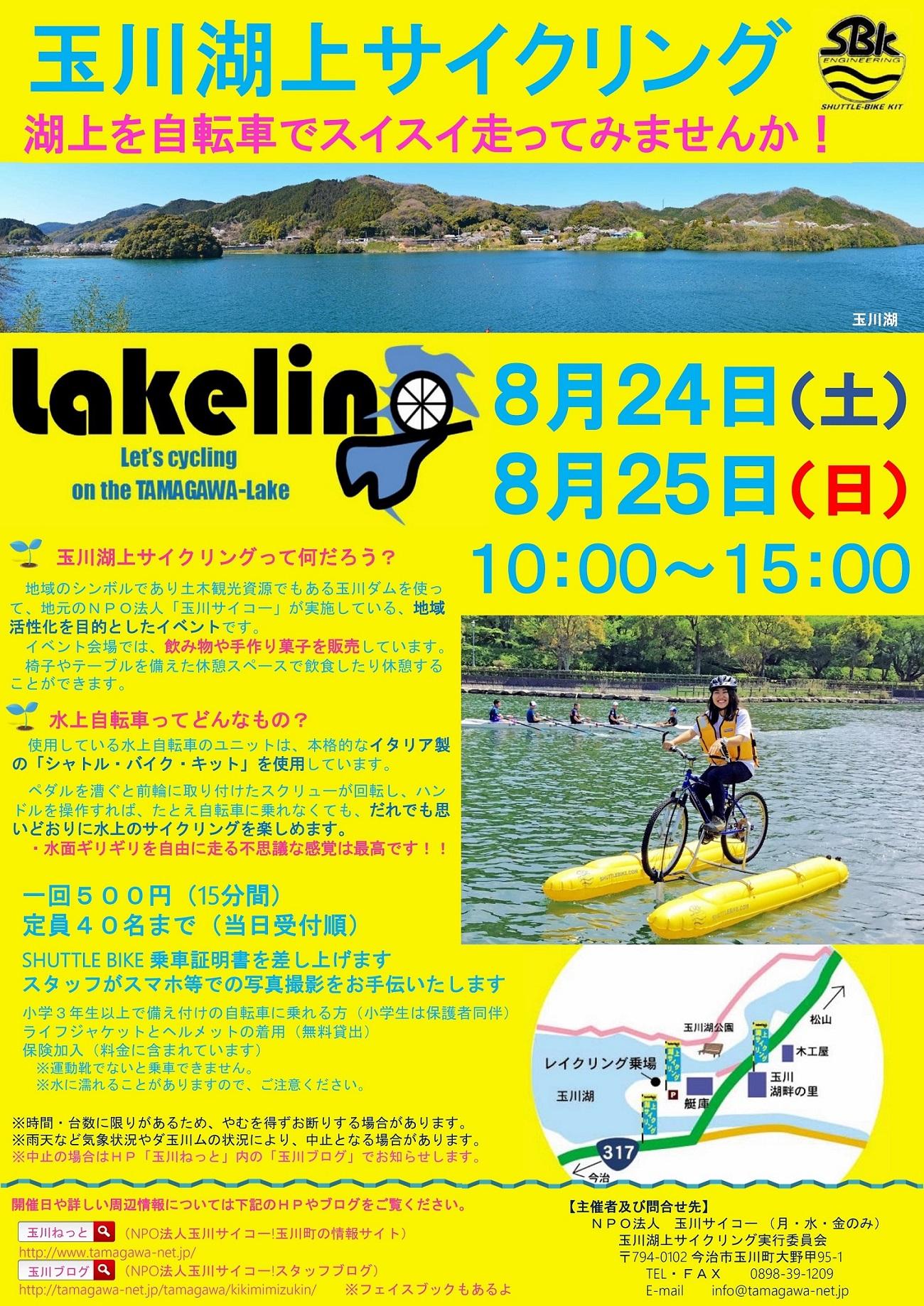 玉川湖上サイクリング開催案内